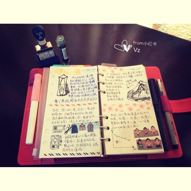 我的手帐记